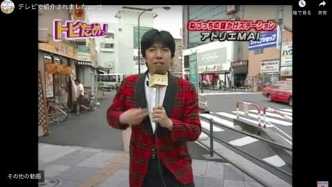 TV足立図鑑